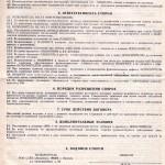 Договор на оказание платных стоматологических услуг