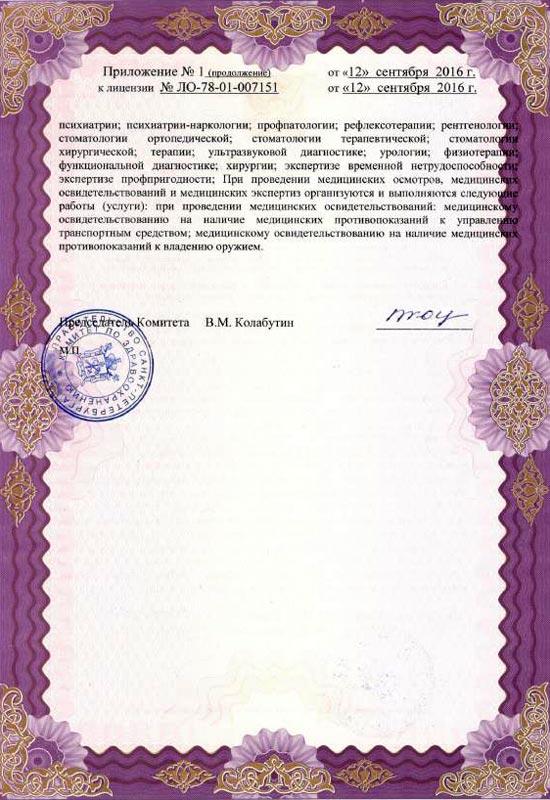 Лицензия № 78-01-004368 выдана 12 сентября 2016 года Санкт-Петербургским комитетом по здравоохранению