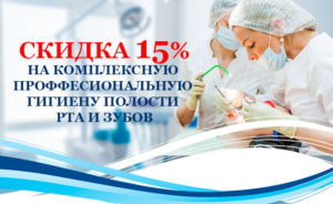 Скидка 15% на проф гигиену
