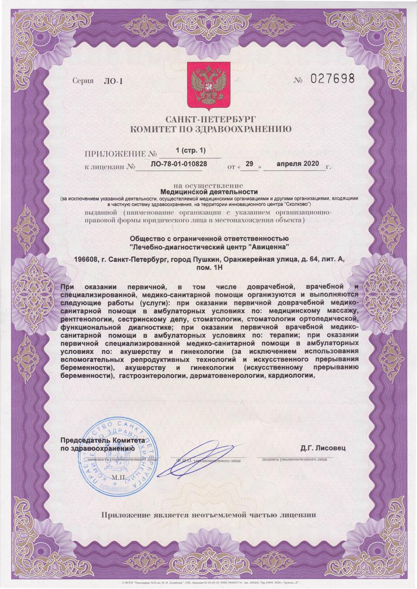 Лицензия № ЛО 78-01-010828 выдана 29 апреля 2020 года Санкт-Петербургским комитетом по здравоохранению